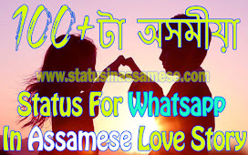 100+টা অসমীয়া ষ্টেটাছ / অসমীয়া চায়েৰী | Assamese Status For Whatsapp | Assamese Caption For Life | Status In Assamese