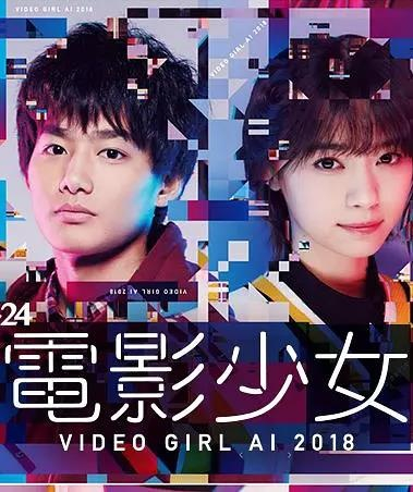 Video Girl Ai Live Action
