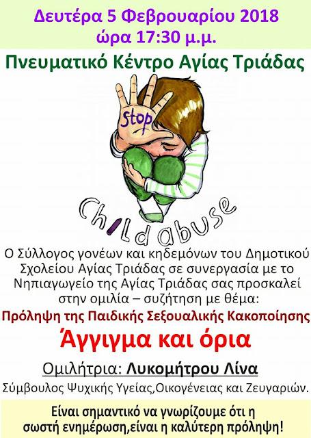 Εκδήλωση για την πρόληψη της παιδικής σεξουαλικής κακοποίησης στην Αγία Τριάδα