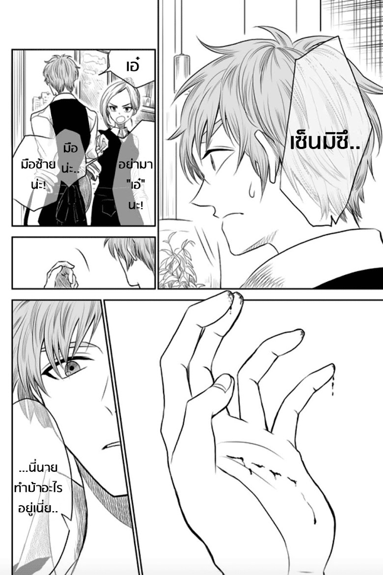I want to cry with you on Thursday - หน้า 12