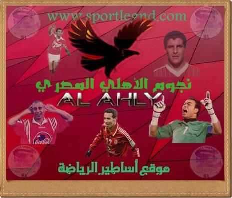 نجوم الكرة المصرية,أشهر نجوم الأهلي المصري