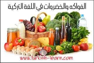 الفواكه والخضروات في اللغة التركية