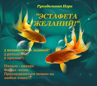 """Рукодельная Игра """"Эстафета желаний!""""  2017"""