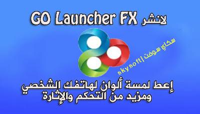 GO Launcher FX