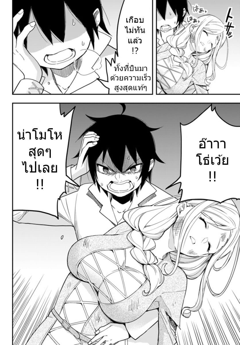 อ่านการ์ตูน Jitsu wa Ore Saikyou deshita ตอนที่ 6 หน้าที่ 14