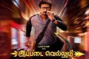 Ippadai Vellum 2017 Tamil Movie Watch Online