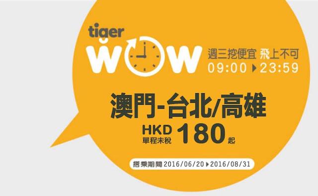 台灣虎航【Tiger WOW】優惠,澳門飛 台北/高雄 單程HK$180起,今早(6月6日)9時起開賣!