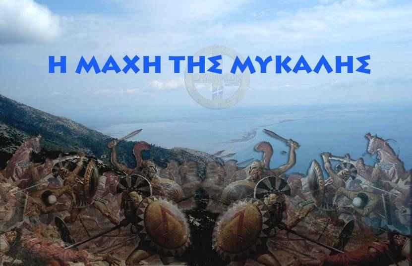 27 Αυγούστου 479 π.Χ..Η μάχη της Μυκάλης