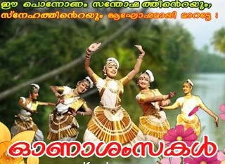 onam ashamsakal 2017