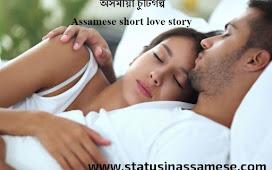 অসমীয়া চুটিগল্প | Assamese short love story | অসমীয়া ৰোমাণ্টিক বাক্য