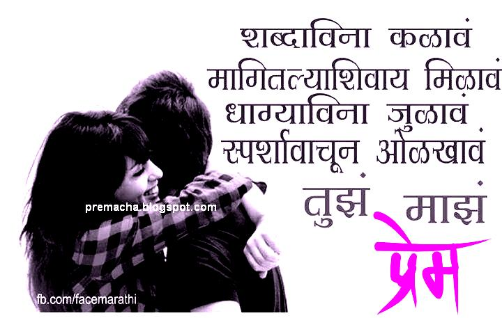 Marathi kavita Love message sms Prem quotes Thoughts ...
