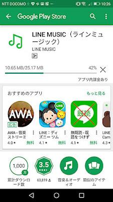 ラインミュージックアプリ