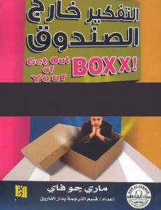 كتاب التفكير خارج الصندوق – ماري جوفاني