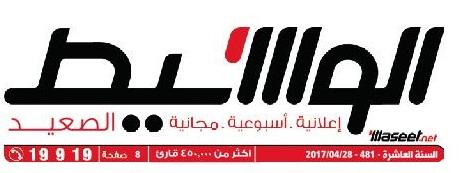 وظائف وسيط الصعيد عدد الجمعة 28 أبريل 2017 م