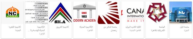 الجامعات الخاصة فى مصر