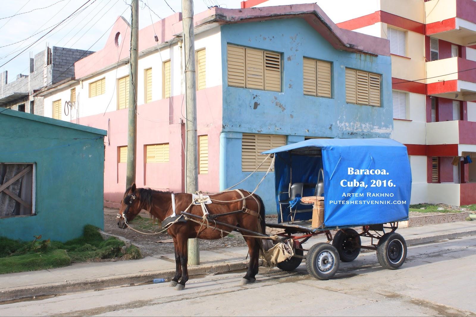 Повозка с лошадью на улице в Баракоа