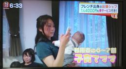 ママ向けスマホサービス 東京