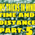 TIME AND DISTANCE PART - 5 समय और दूरी भाग - 5
