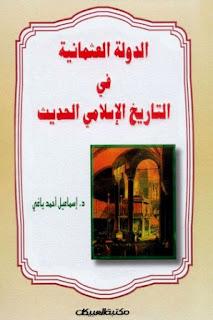 الدولة العثمانية في التاريخ الإسلامي الحديث - إسماعيل أحمد ياغي
