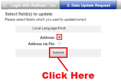 how to change address in aadhar card documents required