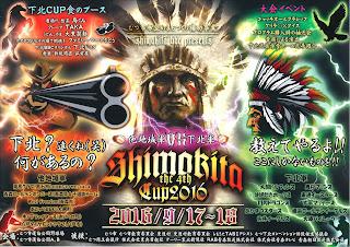 Shimokita the 4th Cup 2016 poster 平成28年 第4回下北杯野球大会 「下北カップ」 ポスター Shimokita-hai Yakyuu Taikai