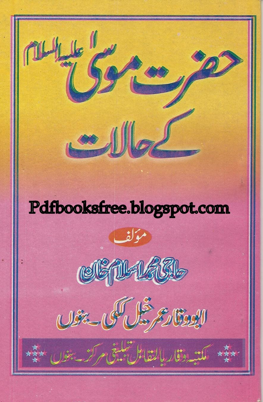 islamic historical books urdu free download