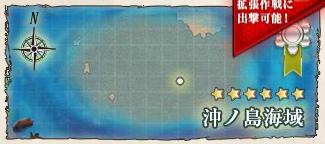 戦 迎撃 沖ノ島 海域