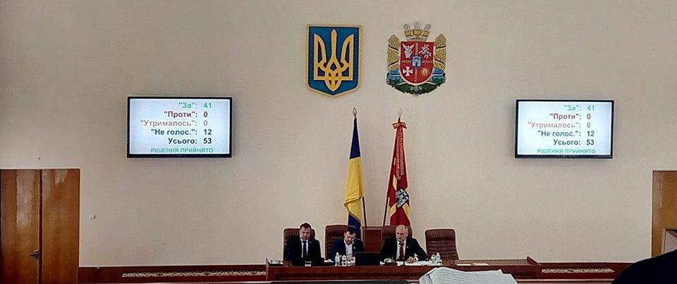 Засідання обласної ради