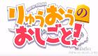 Korekara English Lyrics By Machico (Ryuuou no Oshigoto! OP)