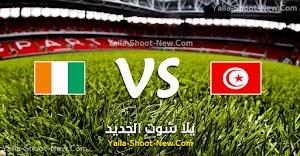 نتيجة مباراة تونس وساحل العاج اليوم الثلاثاء 10-09-2019 في المباراة الودية