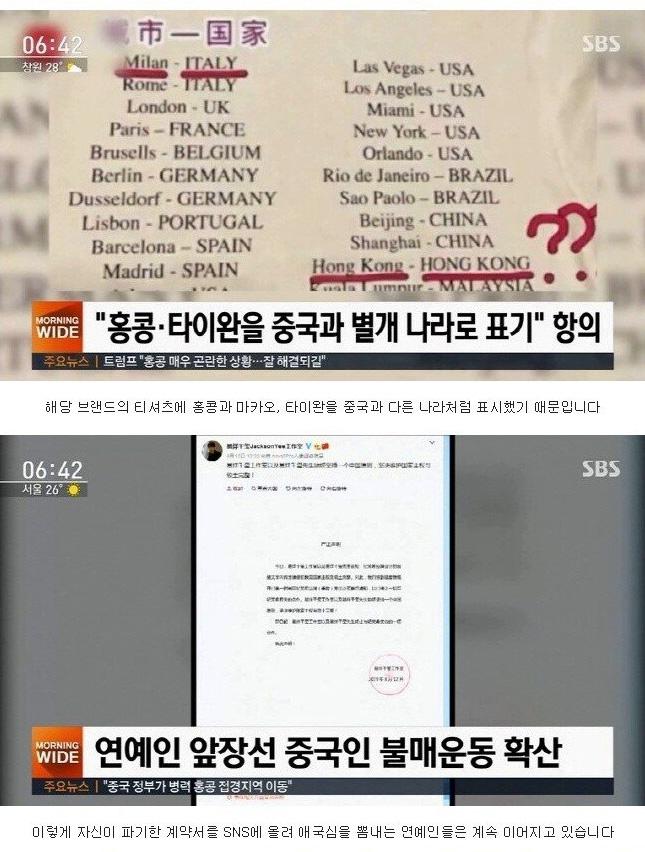 [유머] 하나의 중국 무시했다고 계약 해지하는 중국 연예인들 -  와이드섬