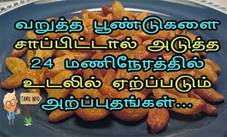 Health tips in tamil – varuththa poondu