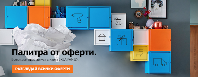 http://www.ikea.bg/home/offers/edsn/