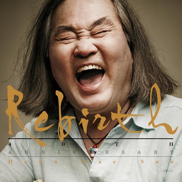 Various Artists – Hahn Dae Soo 40th Anniversary `Rebirth`