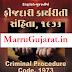 Criminal Procedure Code 1973 Download PDF in Gujarati