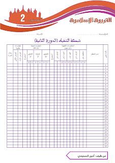 شبكة التنقيط لمادة التربية الإسلامية وفق المنهاج الجديد للمستوى الثاني