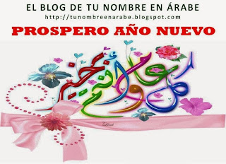 Prospero año nuevo en arabe