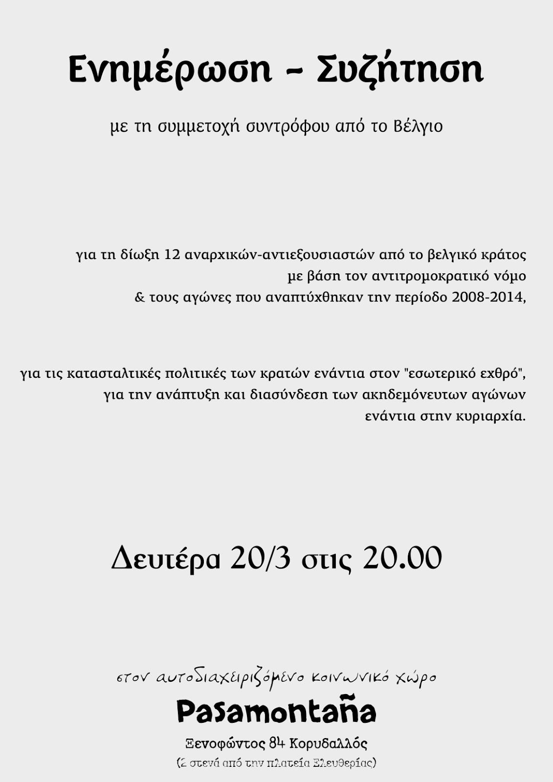 ενημερωση-συζητηση με συντροφο απο το βελγιο (3/'17)