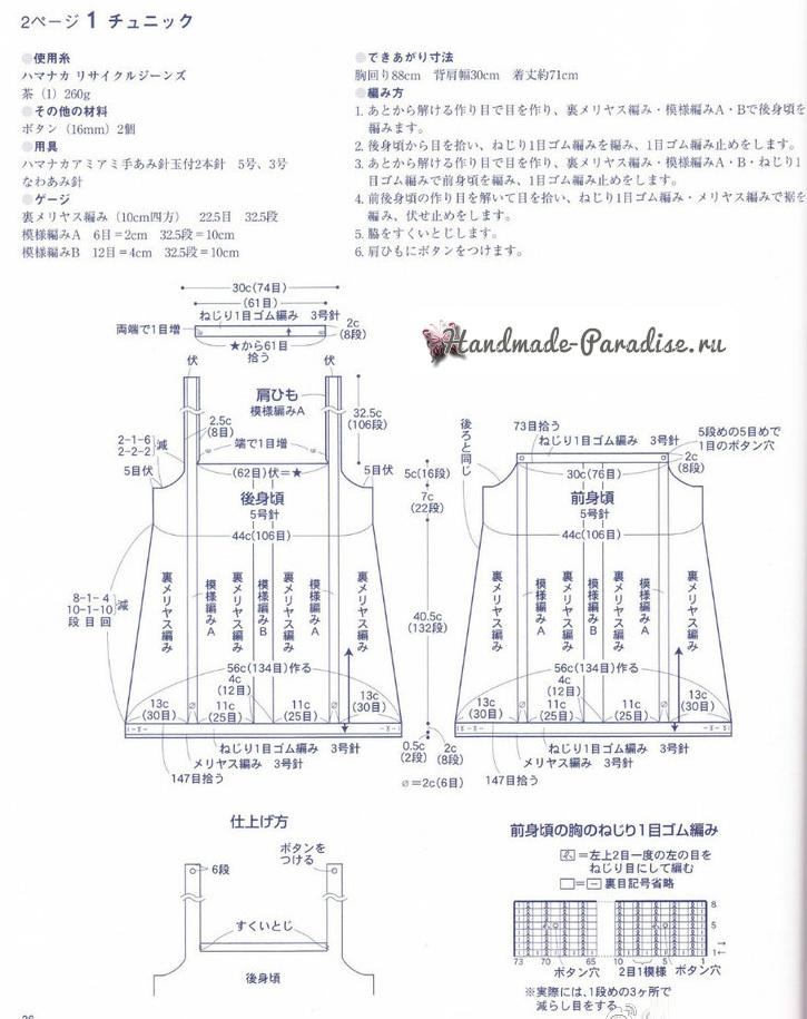 Схема. Зимняя туника на бретельках (1)