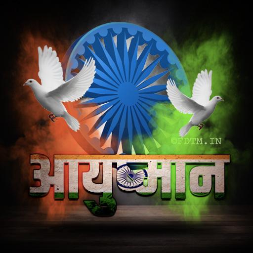 Ayushman Name Indian Profile Photo Download