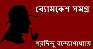 Sharadindu Bandyopadhyay Bengali Ebooks PDF