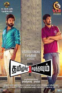 Tamiluku En Ondrai Aluthavum (2015) Tamil Movie Poster