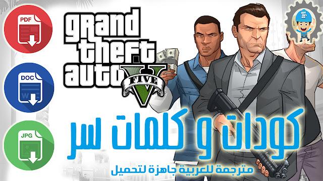جميع أكواد وكلمات سر لعبة GTA 5 CODE للكمبيوتر مترجمة باللغة العربية جاهزة لتحميل بكل الصيغ