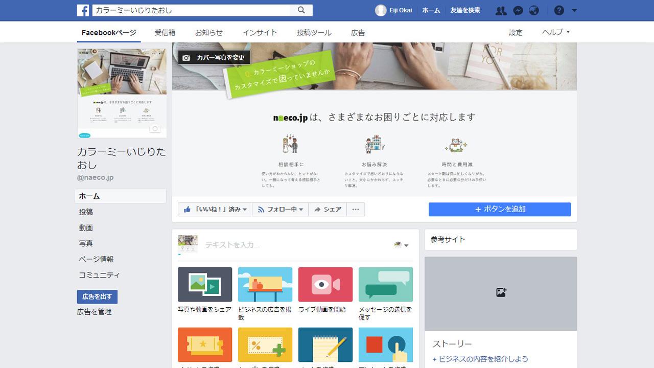 https://www.facebook.com/naeco.jp/