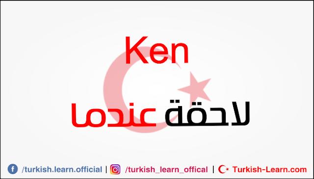 اللاحقة ken في اللغة التركية