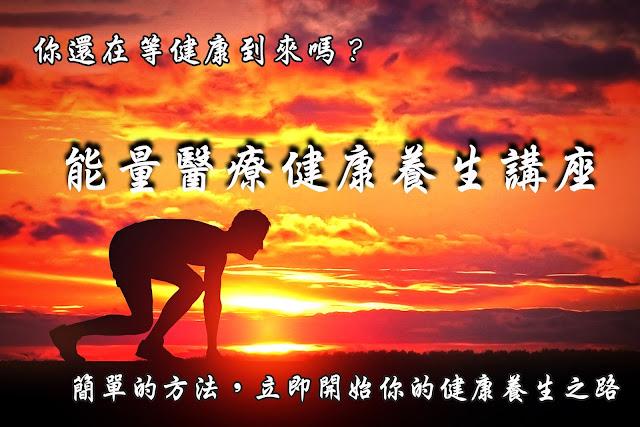 能量醫療健康養生講座在台北長榮桂冠酒店3F長園廳與你相約