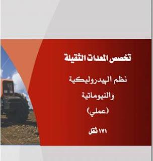 النظم الهيدروليكية والنيوماتية في المعدات الثقيلة (عملي) pdf