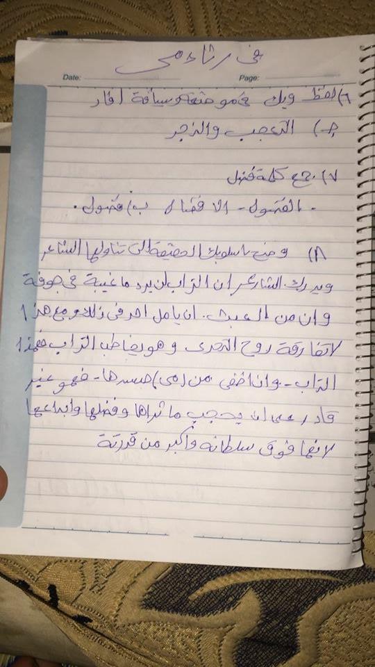 نموذج إجابة إمتحان اللغة العربية للصف الثالث الثانوي ثانوية عامة