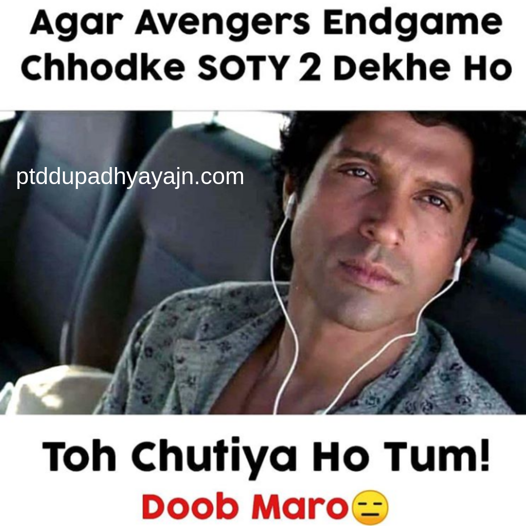 18 Funny Memes in Hindi, Memes to laugh, Memes in Hindi - PT DD YY STATUS