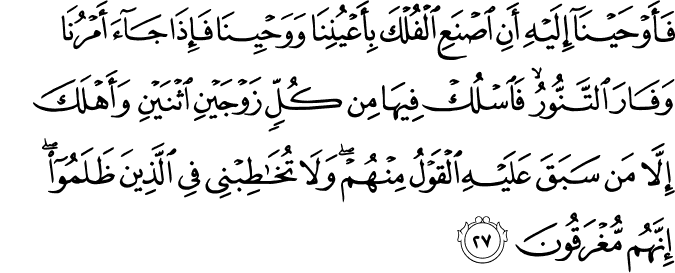 Surat Al Mu'minun ayat 27